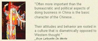 Chinese business culture essay